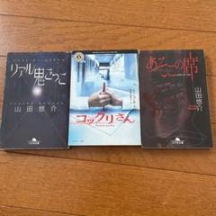 "Thumbnail of ""山田悠介本3冊まとめ売り"""