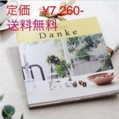 "Thumbnail of ""アンジェ カタログギフト Danke"""