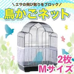 "Thumbnail of ""鳥かご ネット M カバー 2枚 餌飛び散り 鳥  防止 エサ飛び散り"""