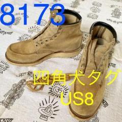"""Thumbnail of """"★四角犬タグ★ レッドウィング アイリッシュセッター 8173 8E"""""""