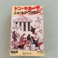 "Thumbnail of ""ドン・キホーテ  ニュートン・ファミリー"""