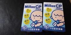 "Thumbnail of ""ミルトン 120錠"""