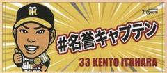 "Thumbnail of ""阪神タイガース 糸原健斗 選手 ハッシュタグタオル"""