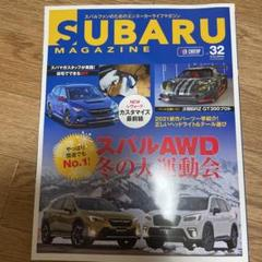 "Thumbnail of ""SUBARU MAGAZINE vol.32"""