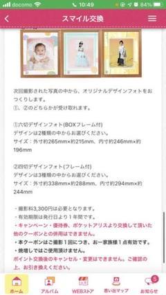 """Thumbnail of """"スタジオアリス オリジナルデザインフォト クーポン"""""""