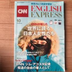 "Thumbnail of ""CNN ENGLISH EXPRESS 2019年10月号"""