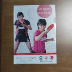 "Thumbnail of ""東京オリンピック2020 卓球 平野美宇 早田ひな クリアファイル 非売品"""