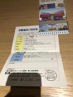 "Thumbnail of ""最終値下げ 海遊館入館券 2名分"""