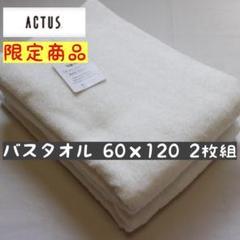 "Thumbnail of ""ホテル仕様 超厚手 タオル アクタス バスタオル 60×120 ホワイト 2枚組"""