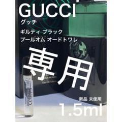 """Thumbnail of """"[g-gb]GUCCI グッチ ギルティ ブラックプールオムEDT 1.5ml"""""""