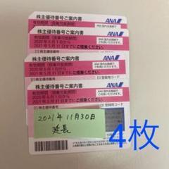 "Thumbnail of ""ANA 株主優待券 4枚"""