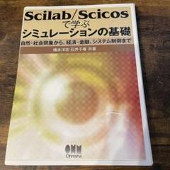 """Thumbnail of """"【裁断済】Scilab/Scicosで学ぶシミュレーションの基礎"""""""