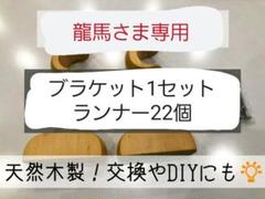 "Thumbnail of ""【28mm用】木製カーテンレール ブラケット(ライトウッド)"""