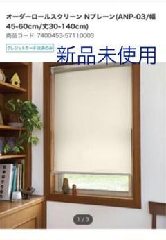 """Thumbnail of """"ニトリ ロールスクリーン 194 × 110 オーダー品"""""""