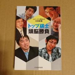 """Thumbnail of """"将棋 トップ棋士頭脳勝負 イメージと読みの将棋観 3"""""""