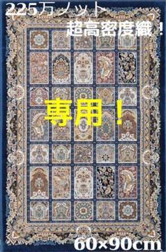 "Thumbnail of ""専用!225万ノット!超高密度織 イラン産 絨毯!60×90cm‐200231"""