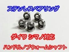 "Thumbnail of ""【ステンレス製】ダイワ シマノ ハンドルノブ用ステンレスベアリング"""