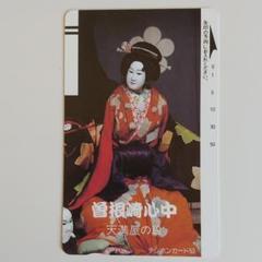 """Thumbnail of """"文楽 曽根崎心中 天満屋の段 テレホンカード 未使用 50度数"""""""
