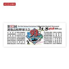 "Thumbnail of ""第93回選抜高校野球大会 出場校名フェンスタオル"""