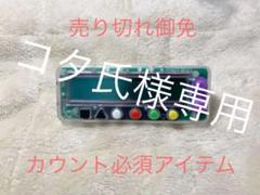 """Thumbnail of """"☆送料込☆カチカチくん 勝ち勝ちくん パチンコ 小役カウンター クリア 2019"""""""