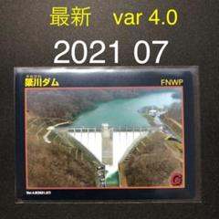 "Thumbnail of ""ダムカード 簗川ダム ver 4.0"""