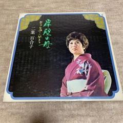 """Thumbnail of """"レコード 二葉百合子 岸壁の母/父ちゃんのポーが聞こえる"""""""
