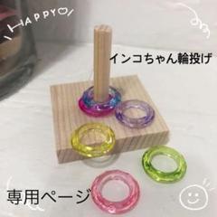 "Thumbnail of ""インコちゃん♥輪投げ"""