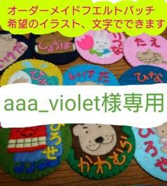 """Thumbnail of """"aaa_violet様専用"""""""