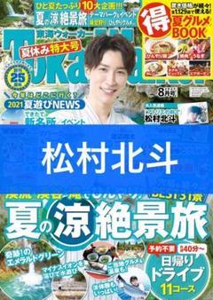 "Thumbnail of ""東海ウォーカー 2021  8月号"""