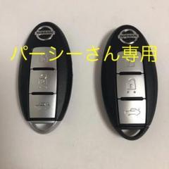 "Thumbnail of ""日産 スカイライン V36  マートキー2個"""