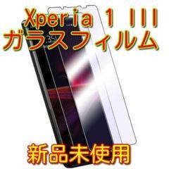 "Thumbnail of ""Xperia 1 III ガラスフィルム  ブルーライトカット 2枚セット"""