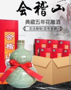 "Thumbnail of ""新品❗ 紹興花雕酒 会稽山 典蔵5年⭐ ウィスキー 焼酎 日本酒 ワイン ビール"""