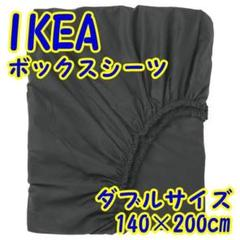 """Thumbnail of """"IKEAボックスシーツ140x200cmブラック ダブルサイズ"""""""