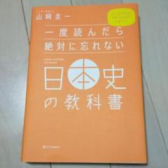 "Thumbnail of ""一度読んだら絶対に忘れない日本史の教科書"""