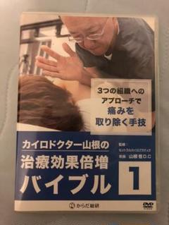 """Thumbnail of """"カイロドクター 山根 治療効果倍増バイブル 整体 DVD"""""""