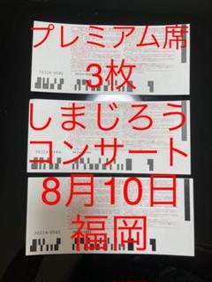 """Thumbnail of """"8/10 しまじろう コンサート たからのしまのだいぼうけん プレミアム席 福岡"""""""