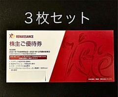 "Thumbnail of ""ルネサンス 株主優待券 3枚"""