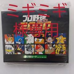 """Thumbnail of """"Calbee プロ野球チップス2000 第3弾カード(No144~No215)"""""""
