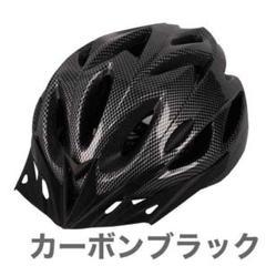 """Thumbnail of """"自転車 ヘルメット カーボンブラック 子供 大人 サイクリング マウンテンバイク"""""""