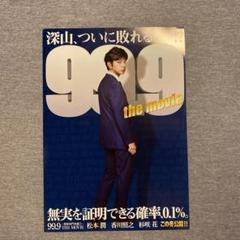 """Thumbnail of """"99.9 the movie フライヤー"""""""