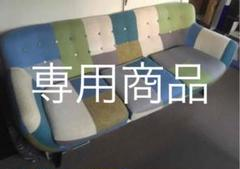 "Thumbnail of ""全幅180cm ソファー 定価93500円"""