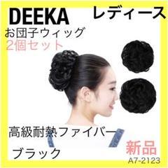 "Thumbnail of ""DEEKA お団子ウィッグ シュシュつけ毛 ポイントウィッグ 大小2個セット"""
