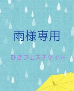 "Thumbnail of ""ひきフェス映画館鑑賞チケット"""