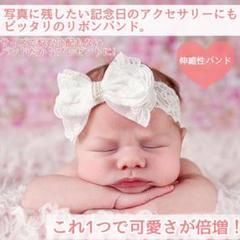"Thumbnail of ""初節句 100日祝 ハーフバースデーバンダナ 髪飾り レース ホワイト 白"""