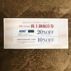 "Thumbnail of ""AOKIホールディングス 株主優待券 20%割引券"""