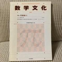 "Thumbnail of ""数学文化 第1号 特集:円周率π"""