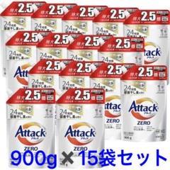 "Thumbnail of ""アタックZERO 洗濯洗剤 詰め替え 大サイズ 900g✖️15"""