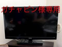 """Thumbnail of """"液晶テレビ REGZA 32型 2011年製 ★"""""""