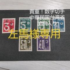 "Thumbnail of ""大日本帝国郵便切手 数字切手 中華民国台湾省加刷切手 6種"""