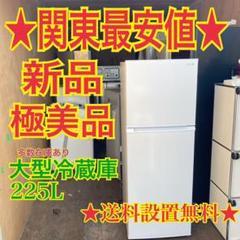 "Thumbnail of ""530-3★送料設置無料★最新18年モデル極美品 大型冷蔵庫"""